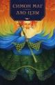 Симон Маг. Повесть об анатичном волшебнике. Лао Цзы. Мастер тайных искусств Поднебесной империи